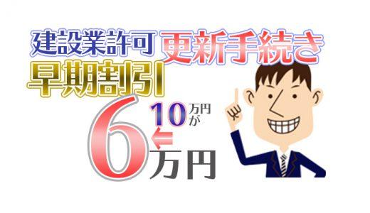 香川県内で建設業許可を取得されている企業さまへ|更新手続き早期割引のご案内