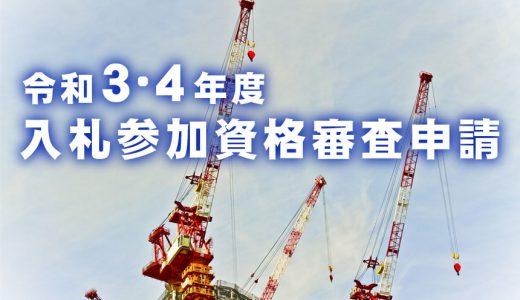 令和3・4年度 指名願いが始まりました|香川県広域水道企業団