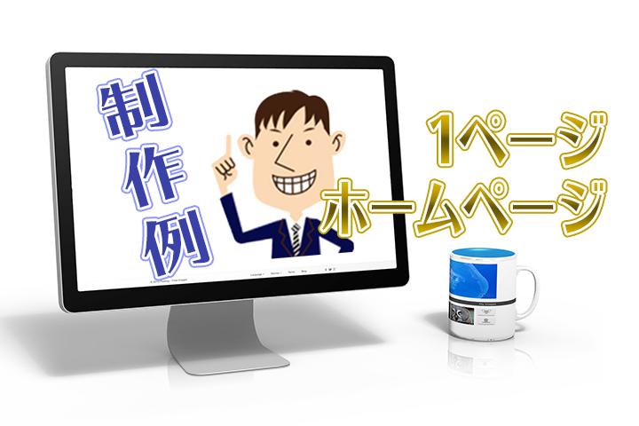 宮川譲行政書士事務所ホームページ制作