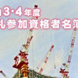 令和3・4年度 入札参加資格者名簿|小豆島町