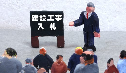 【入札参加資格審査申請】通称「指名願い」って一体何!?